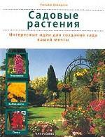 Садовые растения. Интересные идеи для создания сада вашей мечты