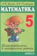 Математика. Самостоятельные и контрольные работы для 5 класса
