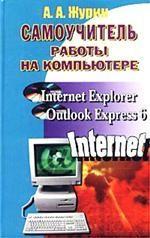 Самоучитель работы на компьютере. Internet Explorer, Outlook Express 6