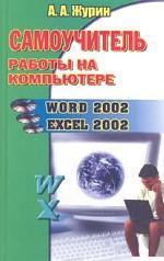Самоучитель работы на компьютере. Word 2002, Excel 2002