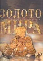 Энциклопедия для детей. Золото мира
