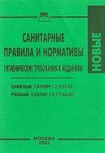 Санитарные правила и нормативы. Гигиенические требования к изданиям: СанПиН 1.2. 1253-03; СанПиН 2.4.7. 1166-02