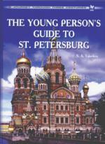 The Yong Persons Guide to St. Penerburg. Путешествие через три столетия