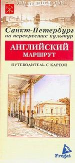 Санкт-Петербург на перекрестке культур. Английский маршрут (+ карта)