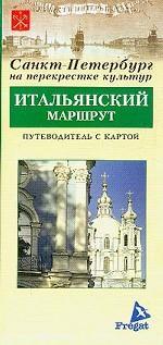 Санкт-Петербург на перекрестке культур. Итальянский маршрут (+ карта)
