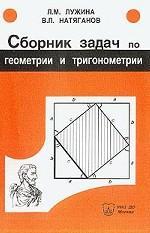 Геометрия и тригонометрия. Сборник задач