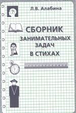 Сборник занимательных задач в стихах: Учебно-методическое пособие