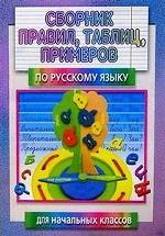 Сборник правил, таблиц, примеров по русскому языку для начальных классов