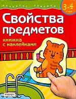 Свойства предметов. Книжка с наклейками. Для детей 3-4 лет