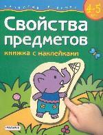 Развитие ребенка 4-5 лет: Свойства предметов: Книжка с наклейками