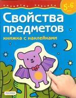 Свойства предметов. Книжка с наклейками. Для детей 5-6 лет