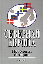 Северная Европа: Проблемы истории. Выпуск 4