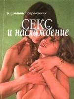 Секс и наслаждение. Карманный справочник