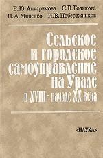 Сельское и городское самоуправление на Урале в XVIII- начала XX вв