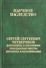 Сергей Сергеевич Четвериков. Документы к биографии. Неизданные работы. Переписка и воспоминания