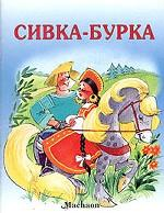 Сивка-Бурка. В обработке К. Ушинского