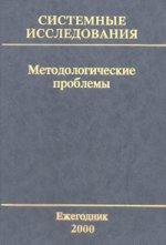 Системные исследования. Методологические проблемы. Вып.29