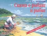 беседа о творчестве пушкина сказка о рыбаке и рыбке