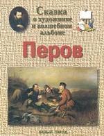 Перов. Сказка о художнике и волшебном альбоме