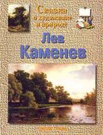 Сказка о художнике и природе. Лев Каменев