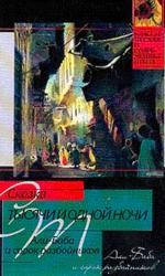 Сказки тысячи и одной ночи. Али-Баба и сорок разбойников. Избранные сказки и рассказы
