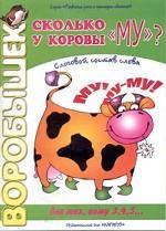 "Сколько ""му"" у коровы?"