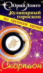 Скорпион. Кулинарный гороскоп по группам крови