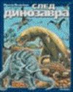 След динозавра
