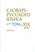 Словарь русского языка 19 века: Проект
