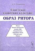 Советская словесная культура: образ ритора