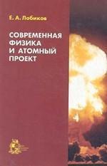 Современная физика и атомный проект