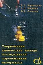 Современные химические методы исследования строительных материалов