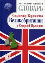 Лингвострановедческий словарь. Соединенное Королевство Великобритании и Северной Ирландии