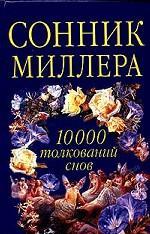 Сонник Миллера. 10 000 толкований снов