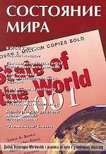 Состояние мира 2001. Доклад института Worldwatch о развитии по пути к устойчивому обществу