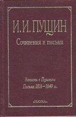 И. И. Пущин. Сочинения и письма. В двух томах. Том 1