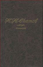Сочинения в 4-х тт. т. 1 Пушкин, Русский гений