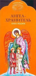 Ангел-хранитель. Книга-подарок