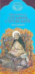 Преподобный Серафим Саровский. Книга-подарок