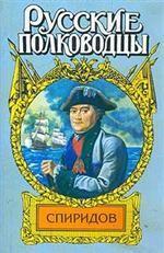 Русские полководцы: Спиридов