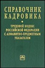 Справочник кадровика. Трудовой кодекс Российской Федерации с алфавитно-предметным указателем