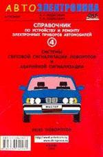 Справочник по устройству и ремонту электронных приборов автомобилей. Выпуск 4