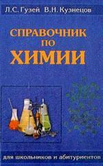 Справочник по химии. Для школьников и абитуриентов. 5-е издание