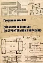 Справочное пособие по строительному черчению