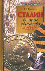 Сталин. Второе убийство