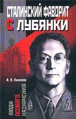 Сталинский фаворит с Лубянки