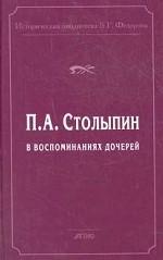 П. А. Столыпин в воспоминаниях дочерей