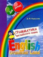 Страна английской грамматики. Учебное пособие для детей 7-12 лет