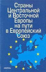 Страны Центральной и Восточной Европы на пути в Европейский Союз