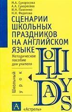 Сценарии школьных праздников на английском языке